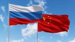 Как COVID способствовал расширению сотрудничества Китая сРФ— мнение посла