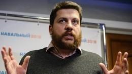 Следственный комитет требует заочно арестовать сотрудника ФБК Леонида Волкова