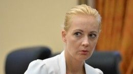 Жена Алексея Навального Юлия покинула Россию