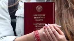 ВБелоруссии подготовят проекты поправок кКонституции