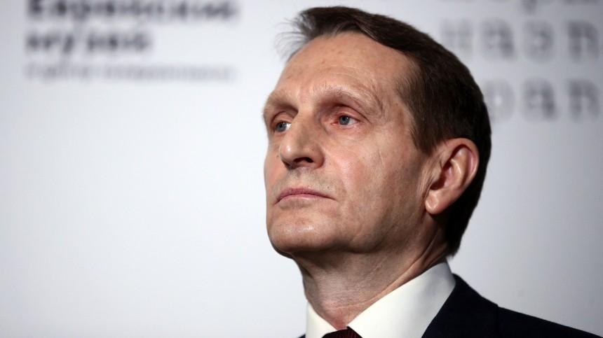 Сергей Нарышкин заявил опрямой связи оппозиции сЗападом