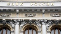 Центробанк сохранил ключевую ставку науровне 4,25% годовых