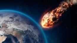 Огромный астероид приблизится кЗемле вДень весеннего равноденствия