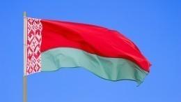ВМИД Белоруссии сообщили оподдержке состороны многих стран