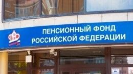 Пенсионный фонд РФожидает масштабное преобразование