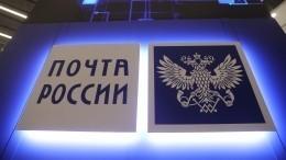 «Почта России» может заняться доставкой лекарств, включая тех, что порецепту