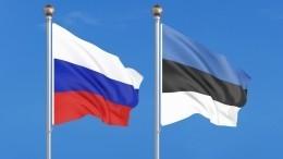 Впосольстве РФраскритиковали призыв Эстонии кужесточению санкций