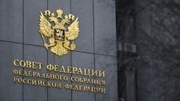 Совфед одобрил закон оштрафах засанкции вотношении российских СМИ