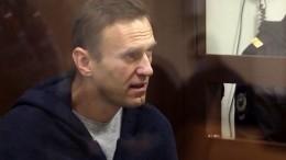 Юрист назвал грубым нарушением план ЕСПЧ поосвобождению Навального