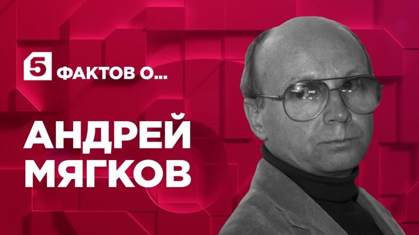 Пять фактов оличной жизни Андрея Мягкова