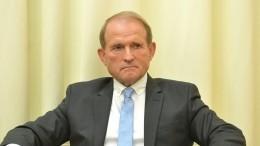 НаУкраине ввели санкции против Медведчука