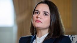 Светлана Тихановская заявила о«потере улиц» белорусской оппозицией