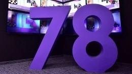 Телеканал «78» подал всуд напетербургский ЗакС из-за отказа ваккредитации