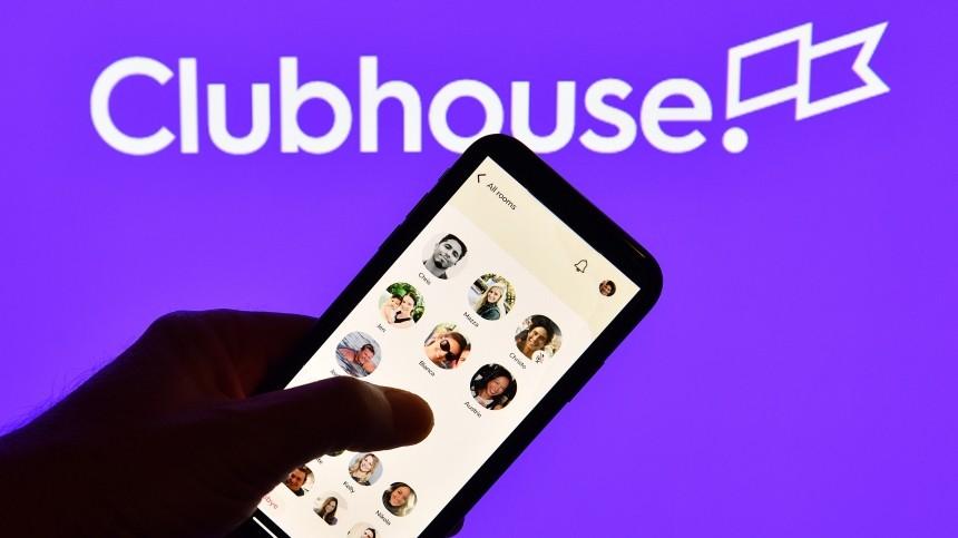 ВРоскачестве назвали главные угрозы Clubhouse