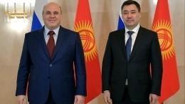 Россия иКиргизия обсудили приоритеты совместного сотрудничества