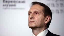 Глава СВР Нарышкин рассказал осамочувствии после вакцинации «Спутником V»