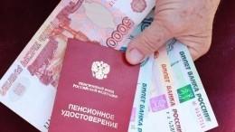 Стало известно, как накопить пенсию всто тысяч рублей