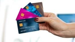 Количество выданных кредитных карт вРоссии сократилось вдвое
