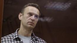 ВМосгорсуде заявили, что ЕСПЧ неможет требовать освобождения Навального