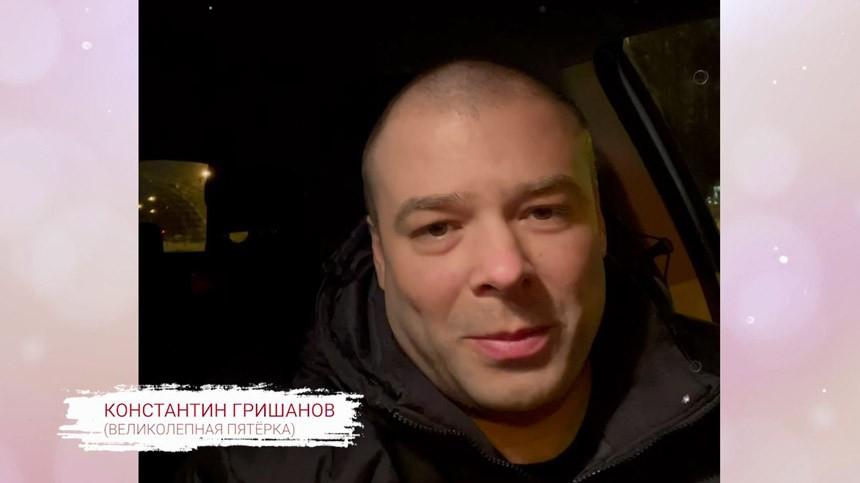 Константин Гришанов
