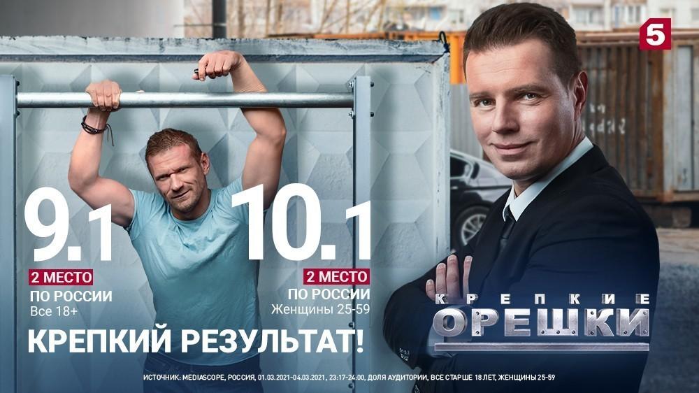 Успешная премьера сериала «Крепкие орешки» наПятом канале