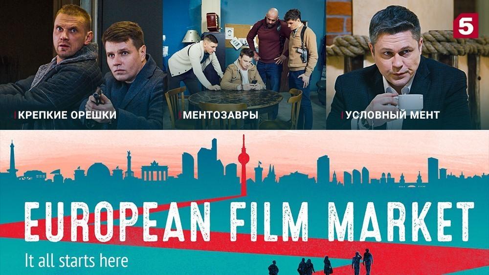Пятый канал впервые представил свой контент наЕвропейском кинорынке EFM 2021