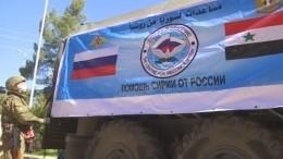 Российские военные доставили гумпомощь всирийскую провинцию Эс-Сувейда