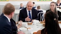 «Как нас кормили»— Мишустин пообедал вшкольной столовой Барнаула