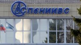 Соответствие российской вакцины отгриппа мировым стандартам подтвердили вВОЗ