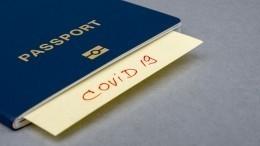 Паспорта вакцинации отCOVID-19 могут ввести вЕСвближайшее время