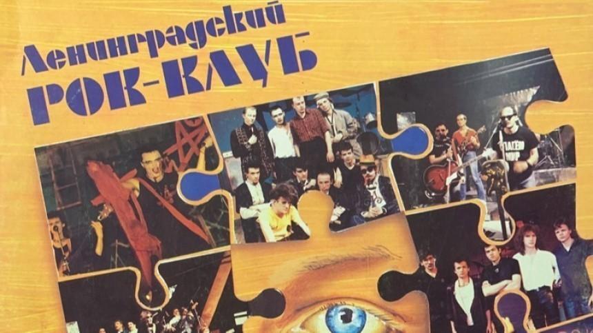 5-tv.ru запускает спецпроект кюбилею Ленинградского рок-клуба