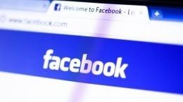 Роскомнадзор потребовал отFacebook разблокировать материалы российских СМИ