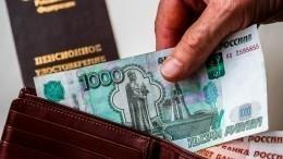 Социальные пенсии с1апреля будут проиндексированы на3,4%