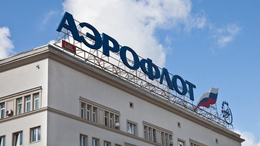 Сахалинская область купила у«Аэрофлота» 51% акций авиакомпании «Аврора»