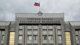 ВСчетной палате оценили использование средств ФНБ