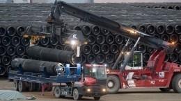Госсекретарь США допустил введение новых санкций против «Северного потока— 2»