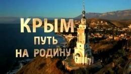 YouTube ограничил доступ кфильму «Крым. Путь наРодину»