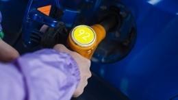 Цена бензина АИ-92 побила исторический рекорд нароссийском рынке