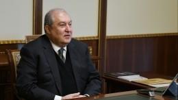 Довели: президента Армении Саркисяна госпитализировали из-за проблем ссердцем