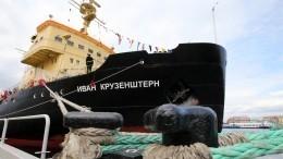 Более 100 тонн топлива слил следокола «Иван Крузенштерн» предприимчивый механик