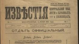 «Известия» отмечают 104 года содня выхода первого номера