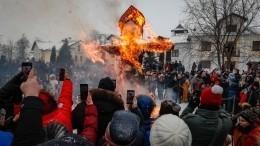 Провожали зиму— сожгли замок: как врегионах России отметили Масленицу
