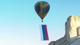 Видео: внебе над Крымом взмыл 17-меровый российский триколор