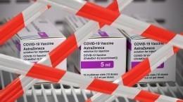 Европа отказалась почти вся: почему вакцина AstraZeneca ненужна никому