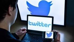 Роскомнадзор заявил овозможной блокировке Twitter через месяц