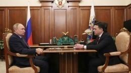 Путин обсудил развитие Московской области сглавой региона