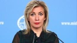 Захарова назвала недоразвитой мысль посла Украины вФРГ о«возвращении» Крыма