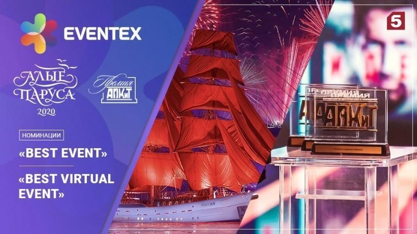 Голосование запроекты Пятого канала «Алые паруса» и«Онлайн премия АПКиТ» проходит врамках премии Eventex