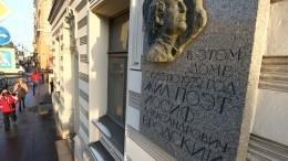 Музей Бродского вПетербурге попытались ограбить— видео