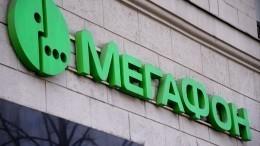 Нафоне сбоя вFacebook пользователи жалуются напроблемы ВКонтакте, Билайн, МТС иМегафон